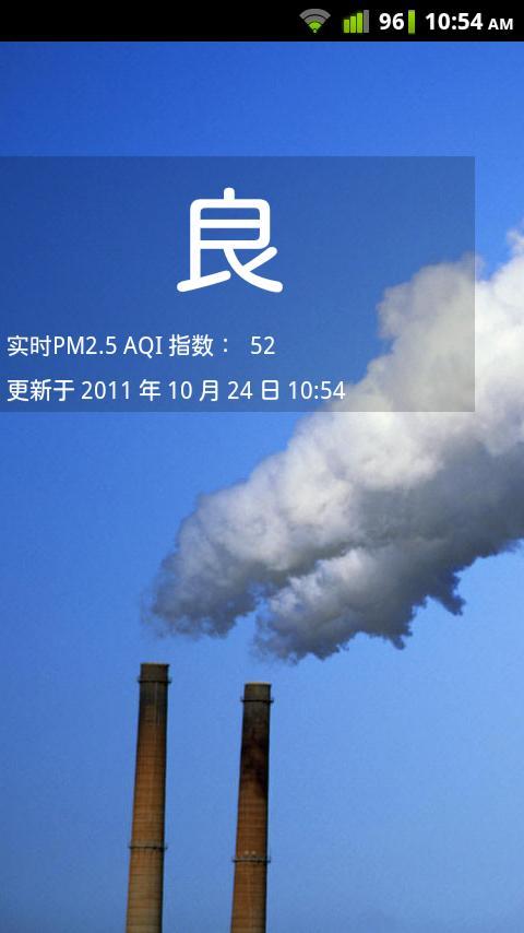 BeijingAir- screenshot