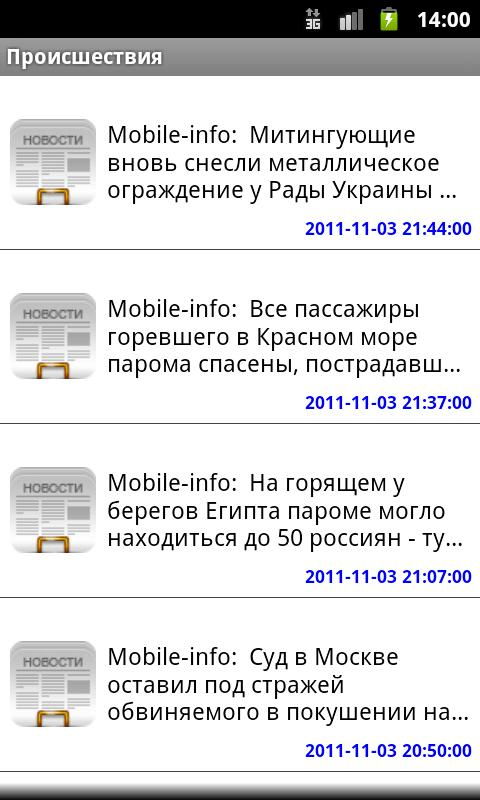 Новости - screenshot