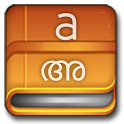 English Malayalam Useful Words icon