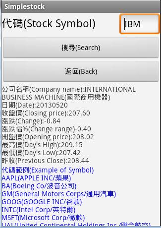 【免費財經App】簡易美日股搜尋-APP點子