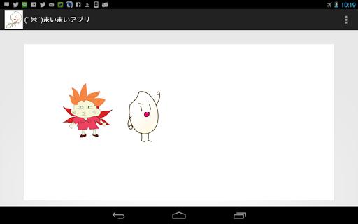 ´-米-` まいまいアプリ
