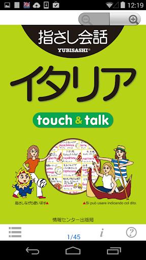 指さし会話 イタリア イタリア語 touch talk
