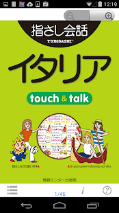 YUBISASHI Italia touch&talk- screenshot thumbnail