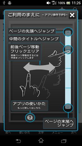 Xperia™ VL 取扱説明書