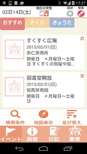 京都市子育てアプリ「京都はぐくみアプリ」