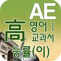 고등 영어Ⅰ 교과서 영단어 능률(이) icon