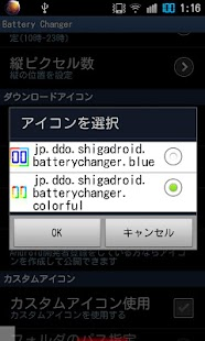 Battery Changer Colorful- screenshot thumbnail