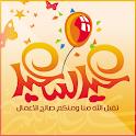 رسائل العيد 2016 icon