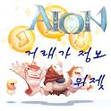 아이온 거래가정보 위젯 icon