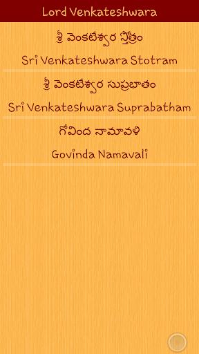 【免費音樂App】Telugu Devotional-APP點子
