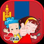 콕콕쉐프 [몽골편] icon