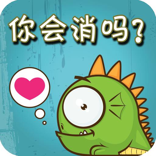 成語消消看 解謎 App LOGO-APP開箱王