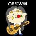 血液型診断 ~AB型人間~ icon