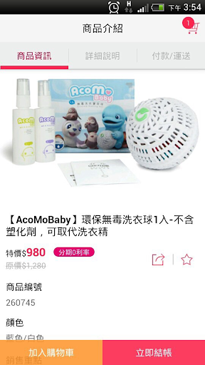 ICareU : 居家 生活行動購物首選