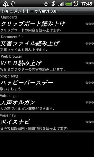 ドキュメントトーカ for Android
