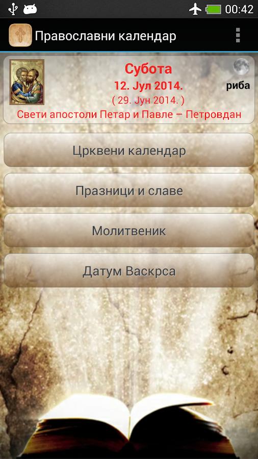 Pravoslavni kalendar- screenshot
