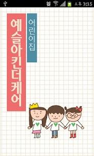 예슬아킨더케어어린이집 - screenshot thumbnail