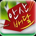 안산배달 icon