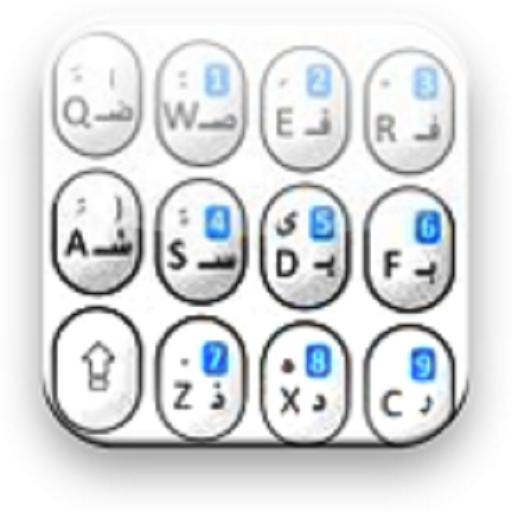 阿拉伯语键盘免费下载