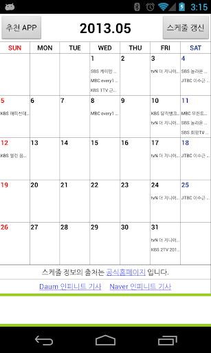 INFINITE Schedule