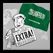 أخبار السعودية (Saudi Arabia)