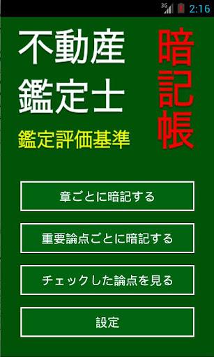 不動産鑑定士(鑑定評価基準)暗記帳