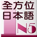 和風全方位日本語N5-1 完整版 icon