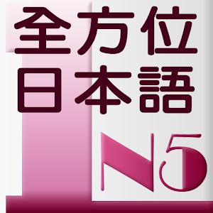 教育の和風全方位日本語N5-1 完整版 LOGO-記事Game