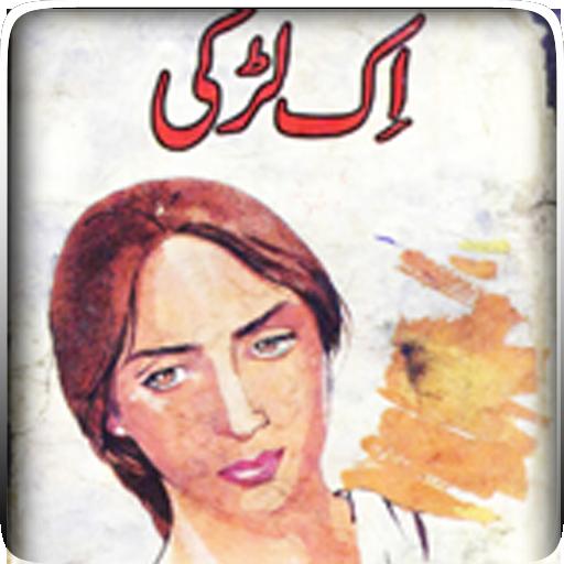 Ik Larki- Novel by Razia Butt LOGO-APP點子