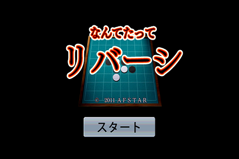 玩棋類遊戲App|なんてたってリバーシ(無料) by GMO免費|APP試玩
