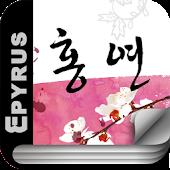 [로맨스]홍연(전2권,완)-에피루스 베스트소설