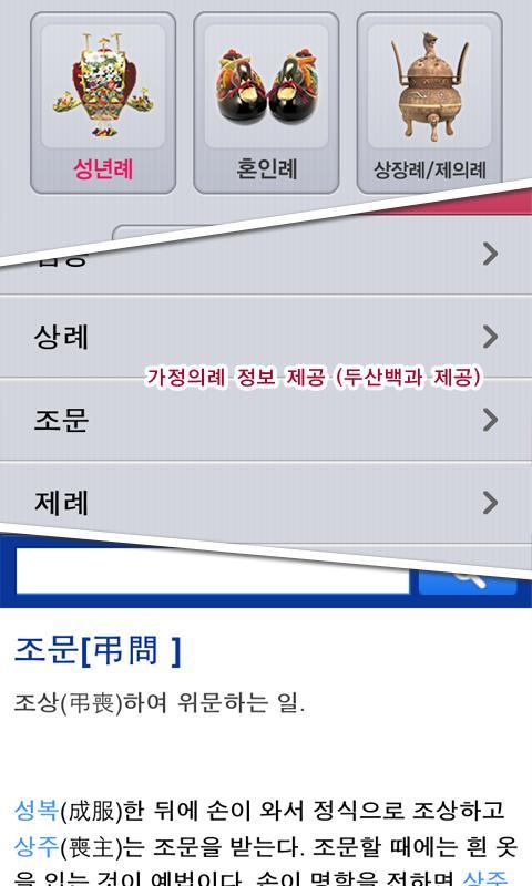 패밀리맵 (가계도+기념일관리)- screenshot