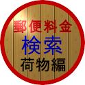 郵便料金検索(荷物編) icon