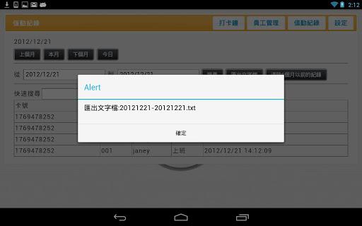 【免費生產應用App】行動刷卡鐘-APP點子