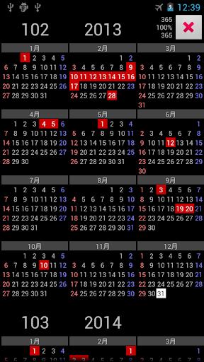 TW假期年日曆