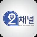 2채널 인증 서비스 icon
