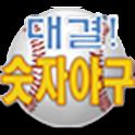 대결숫자야구 logo