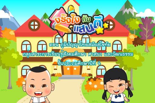 ภูมิปัญญาไทยสมัยสุโขทัย Free