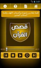 قصص القرآن الصوتي كامل Screenshot 3