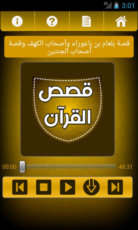 قصص القرآن الصوتي كامل - screenshot
