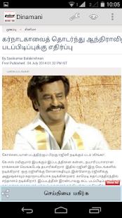 Tamil News and Live TV + Dinamani - náhled