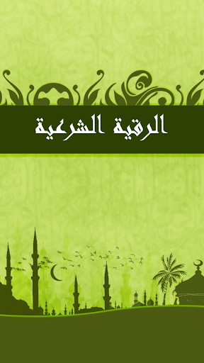 Al Roqya Al charia