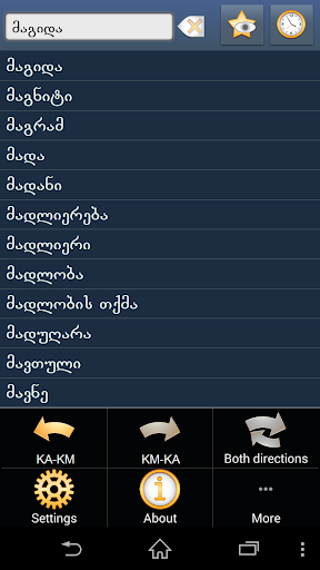 Georgian Khmer dictionary