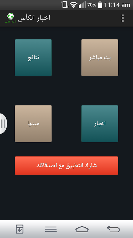 أخبار الكأس - screenshot