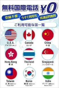 Neo無料国際電話F- screenshot thumbnail