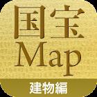 国宝建物MAP Free icon