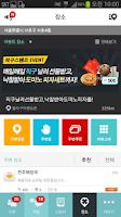 Screenshot of 씨온 시즌2 - 주변친구 사귀기