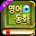 영어동화-STORY TREE[4+ I] icon