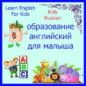 Education English Kid Russian