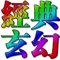 繁體:玄幻修真小說合集[1] logo